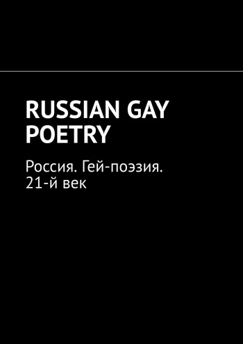 RUSSIAN GAY POETRY