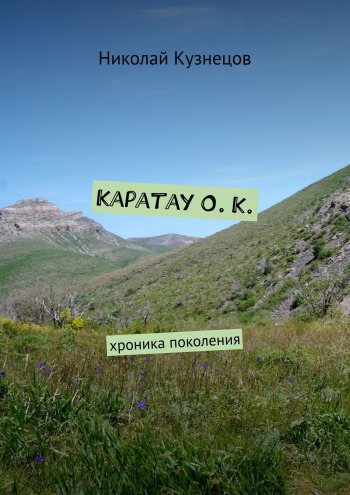 КаратауО.К.