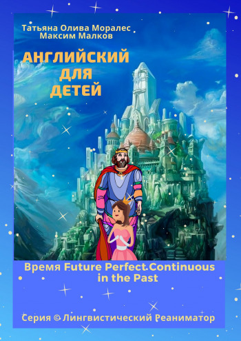 Английский для детей. Время Future Perfect Continuous in the Past