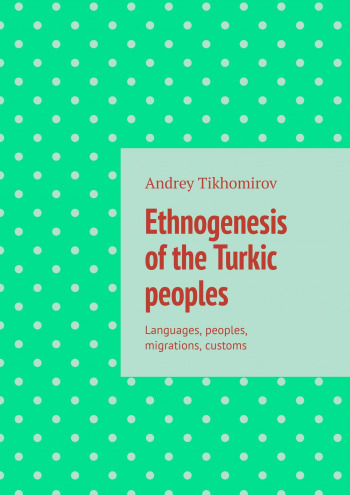 Ethnogenesis of the Turkic peoples
