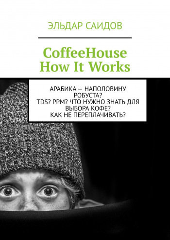 CoffeeHouse. How ItWorks