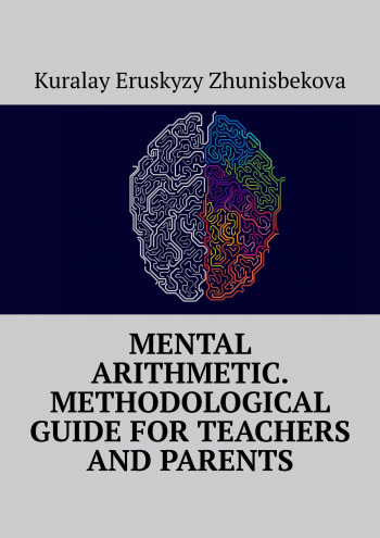 Mental arithmetic. Methodological guide for teachers and parents