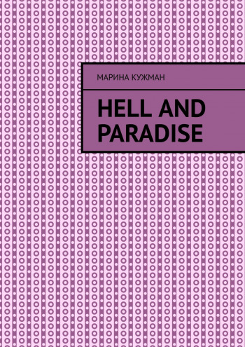 Hell and paradise