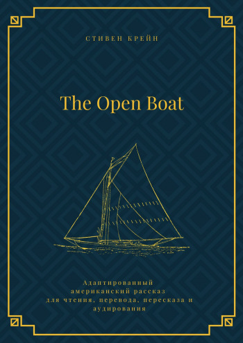 The OpenBoat