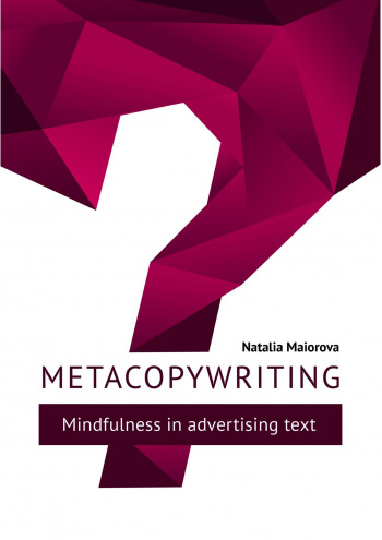 Metacopywriting. Mindfulness in advertising text