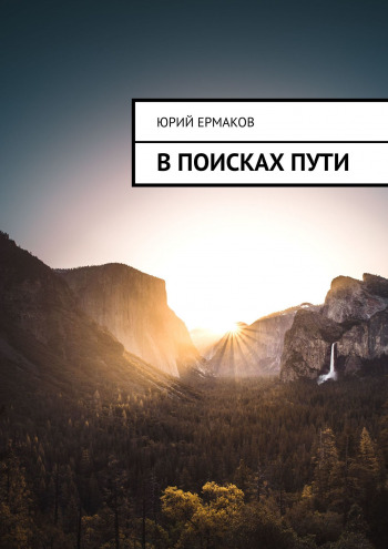 Впоискахпути