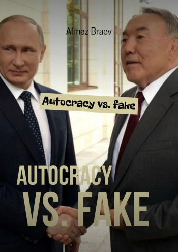 Autocracy vs. fake