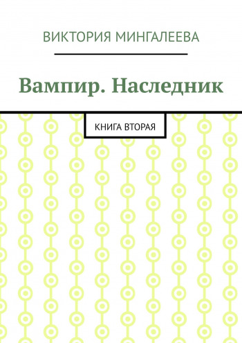 Вампир. Наследник