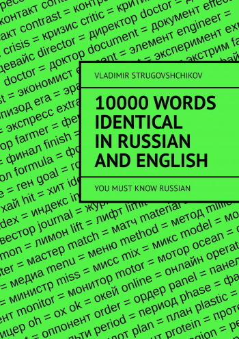 10 000words identical inRussian and English