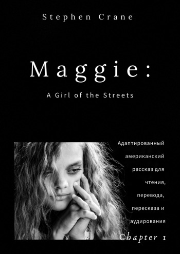 Maggie: AGirl ofthe Streets. Chapter1