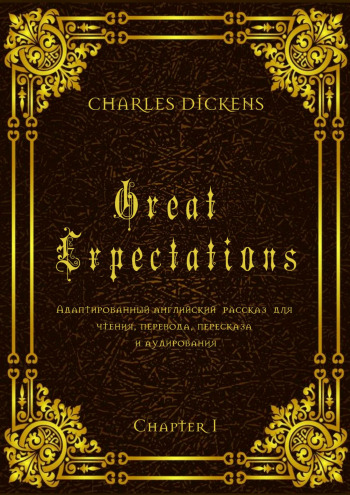 Great Expectations. Chapter1