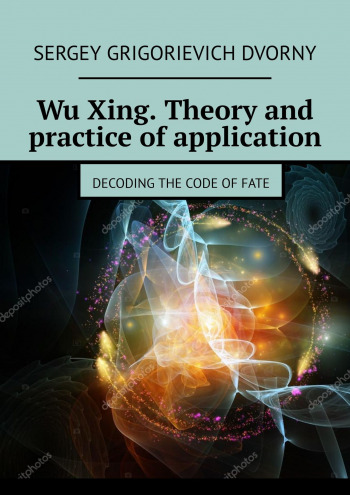 Wu Xing. Theory and practice ofapplication