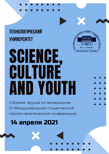 Science, Culture and Youth