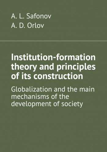 Institution-formation theory and principles ofits construction