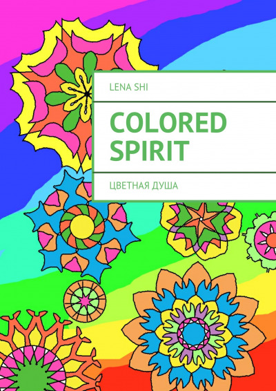 Colored spirit