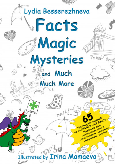 Facts, Magic, Mysteries and Much, MuchMore