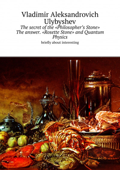 """The secret of the """"Philosopher's Stone"""". The answer. """"Rosette Stone"""" and Quantum Physics"""