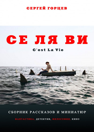 Се ляви
